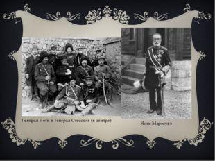 Генерал Ноги и генерал Стессель (в центре) Ноги Марэсукэ