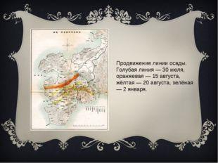 Продвижение линии осады. Голубая линия — 30 июля, оранжевая — 15 августа, жё
