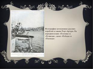 Фотография затопленных русских кораблей в гавани Порт-Артура. На переднем пла