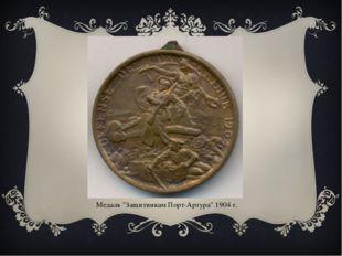 """Медаль """"Защитникам Порт-Артура"""" 1904 г."""