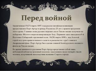 Заключенная 15(27) марта 1897 года русско-китайская конвенция предоставляла П