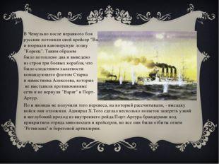 """В Чемульпо после неравного боя русские потопили свой крейсер """"Варяг"""" и взорва"""