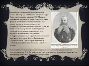 Это послужило началом руско-японской войны. 24 февраля 1904 года в крепость П