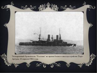 """Эскадренный броненосец """"Полтава"""" во время боевого выхода в районе Порт-Артура"""