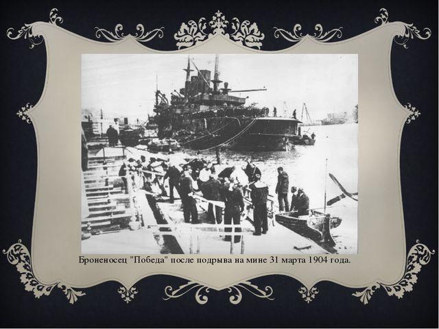"""Броненосец """"Победа"""" после подрыва на мине 31 марта 1904 года."""