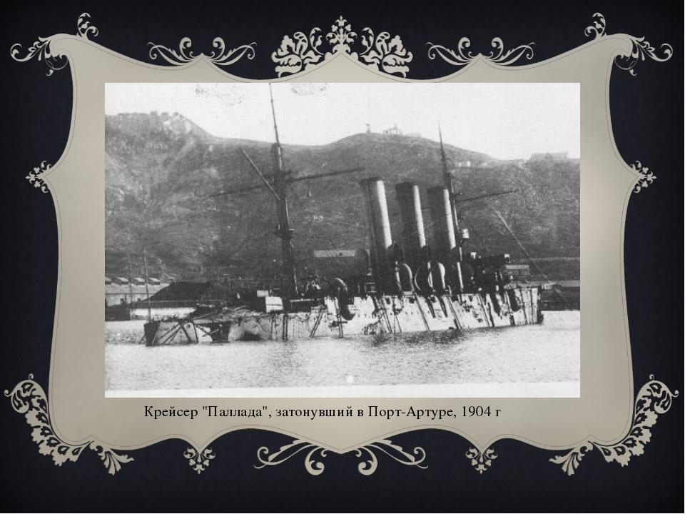 "Крейсер ""Паллада"", затонувший в Порт-Артуре, 1904 г"