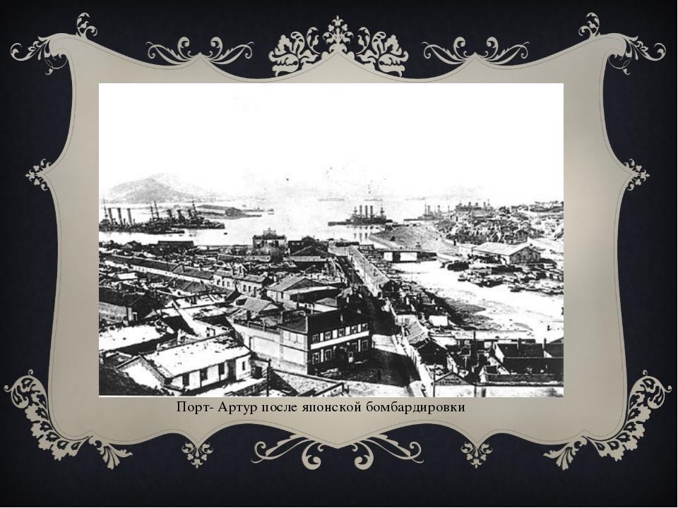Порт- Артур после японской бомбардировки