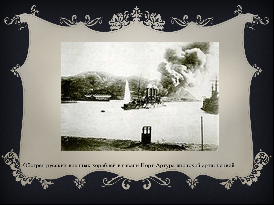 Обстрел русских военных кораблей в гавани Порт-Артура японской артиллерией