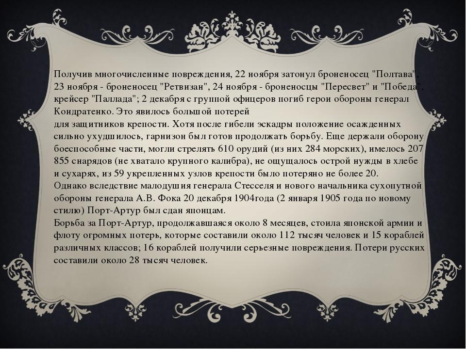 """Получив многочисленные повреждения, 22 ноября затонул броненосец """"Полтава"""", 2..."""