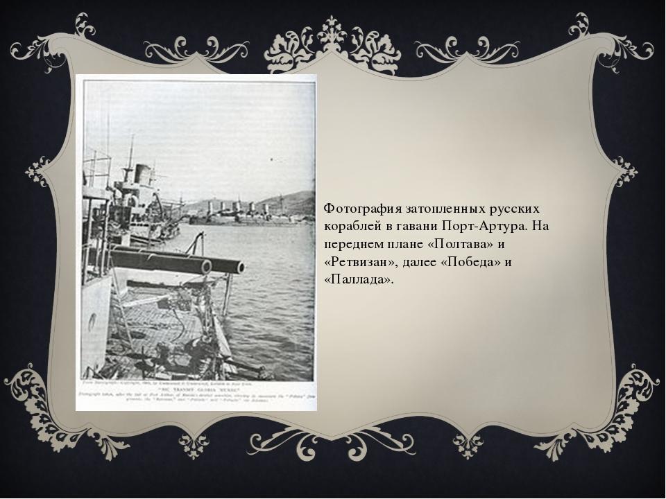 Фотография затопленных русских кораблей в гавани Порт-Артура. На переднем пла...