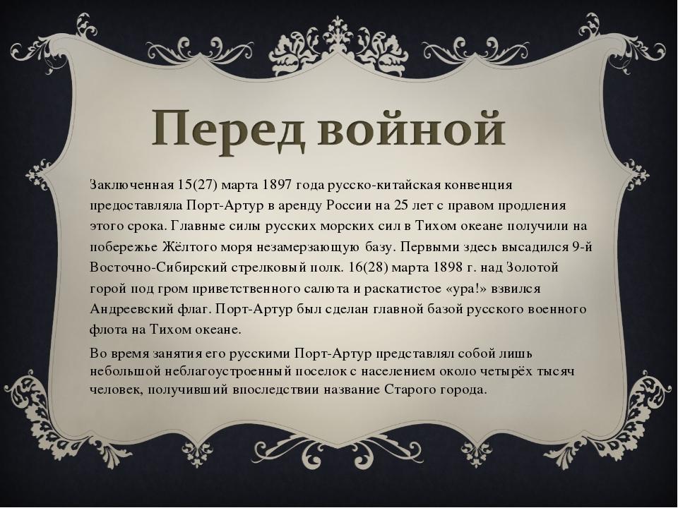 Заключенная 15(27) марта 1897 года русско-китайская конвенция предоставляла П...