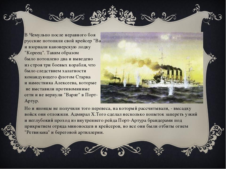 """В Чемульпо после неравного боя русские потопили свой крейсер """"Варяг"""" и взорва..."""