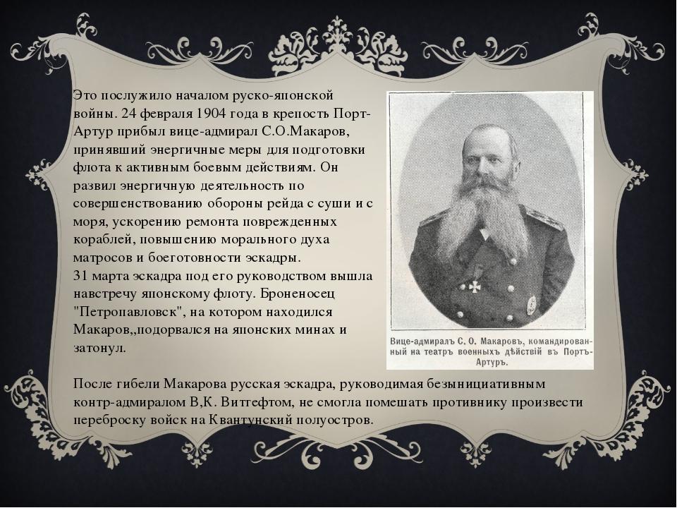Это послужило началом руско-японской войны. 24 февраля 1904 года в крепость П...