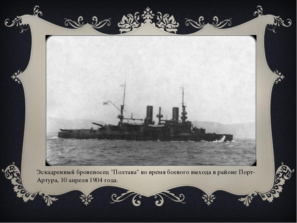 """Эскадренный броненосец """"Полтава"""" во время боевого выхода в районе Порт-Артура..."""