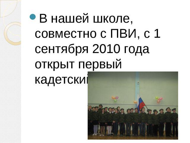 В нашей школе, совместно с ПВИ, с 1 сентября 2010 года открыт первый кадетски...