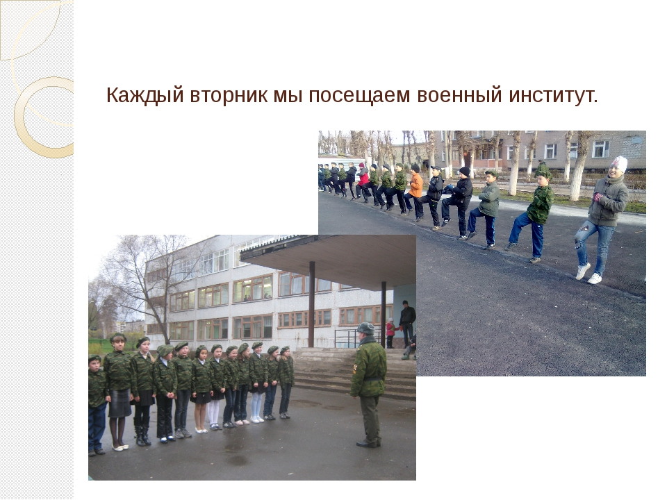 Каждый вторник мы посещаем военный институт.
