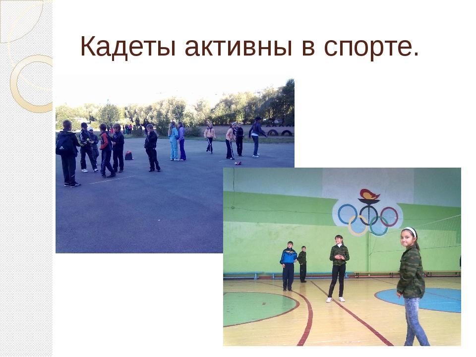 Кадеты активны в спорте.