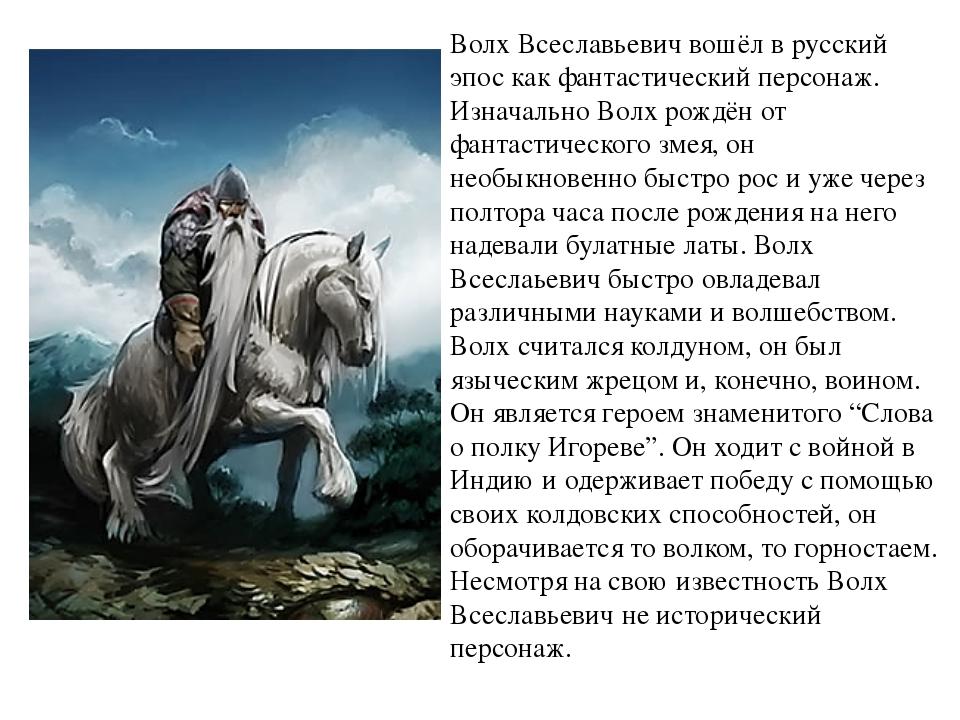 Былина вольга всеславьевич картинки