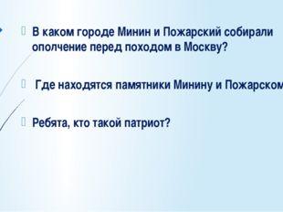 В каком городе Минин и Пожарский собирали ополчение перед походом в Москву? Г
