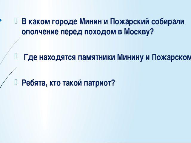В каком городе Минин и Пожарский собирали ополчение перед походом в Москву? Г...