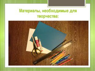 Материалы, необходимые для творчества: альбомный лист Ах4 лист цветной бумаги