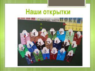 Наши открытки