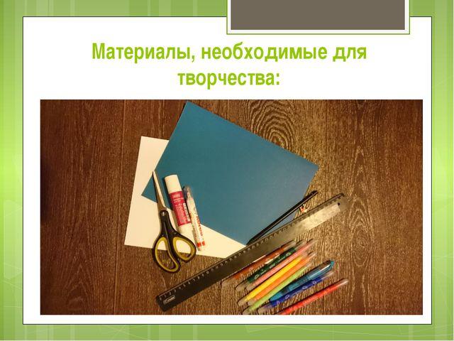 Материалы, необходимые для творчества: альбомный лист Ах4 лист цветной бумаги...