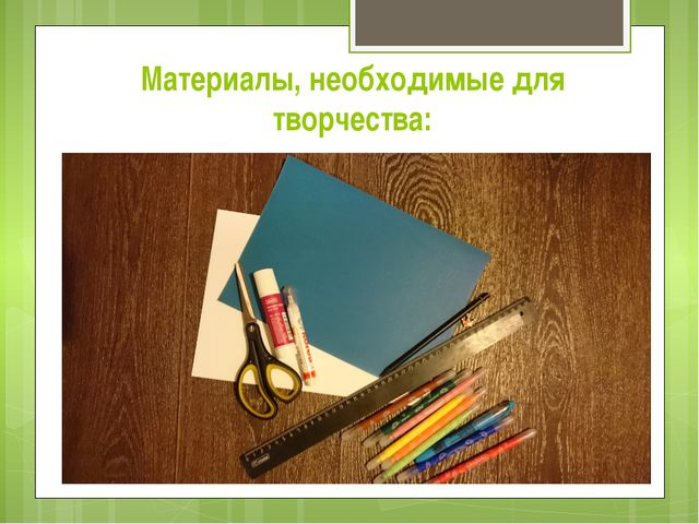 Презентация по технологии 3 класс открытка
