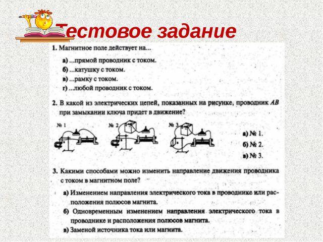 Тестовое задание