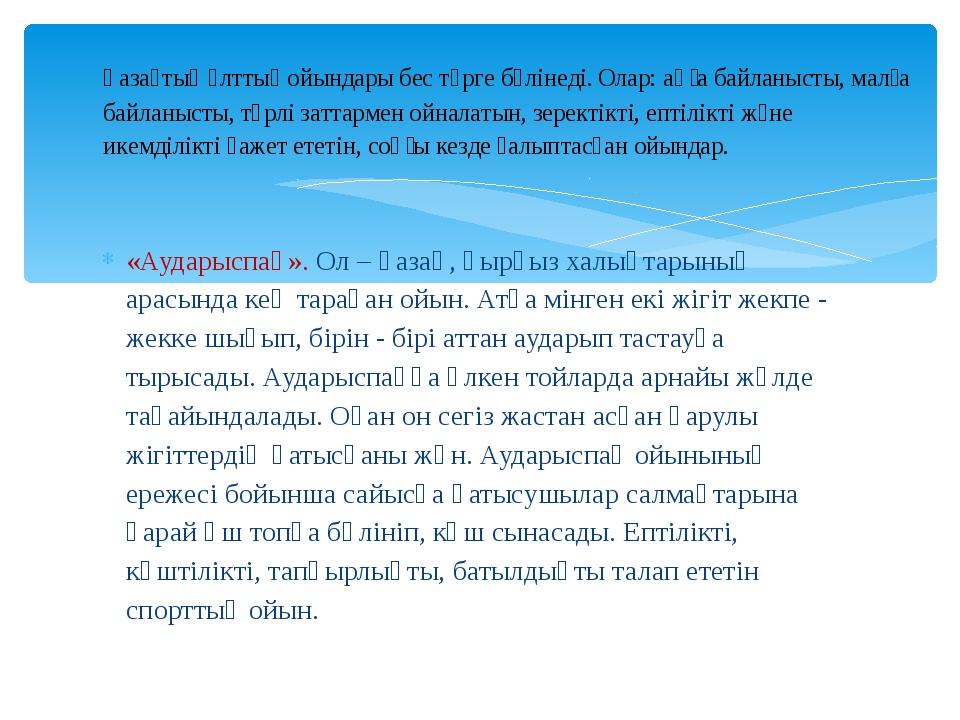 «Аударыспақ». Ол – қазақ, қырғыз халықтарының арасында кең тараған ойын. Атқа...