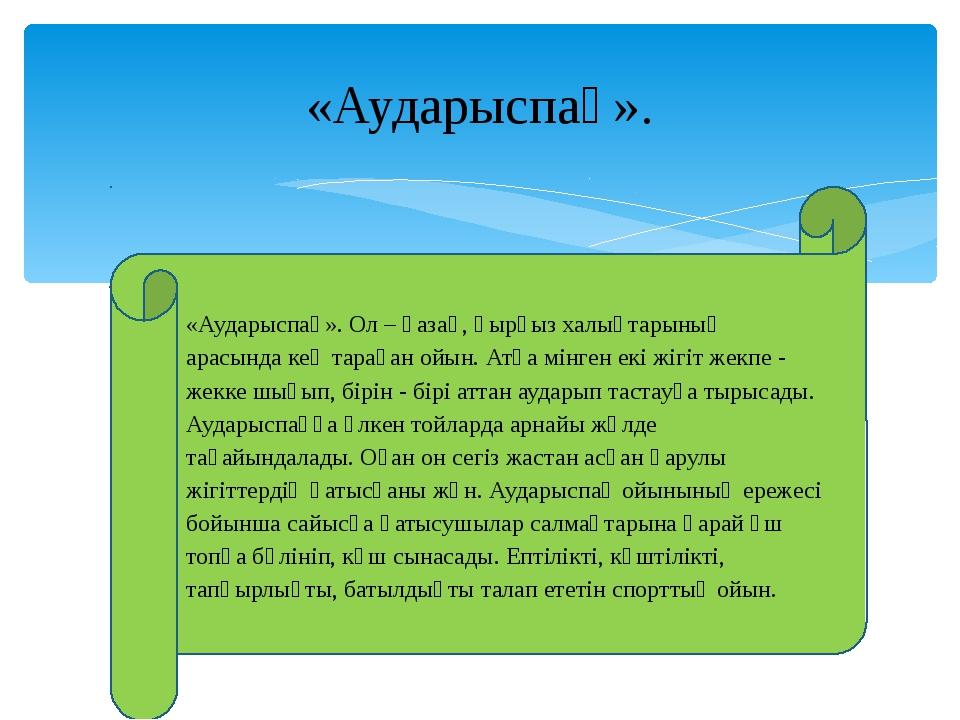 «Аударыспақ». «Аударыспақ». Ол – қазақ, қырғыз халықтарының арасында кең тара...