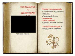 Ознакомление с художественной литературой Чтение стихов Чтение стихотворений: