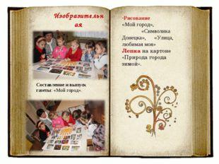 Изобразительная деятельность Рисование «Мой город», «Символика Донецка», «Ули