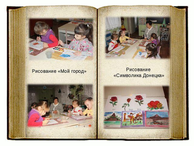 Рисование «Символика Донецка» Рисование «Мой город»