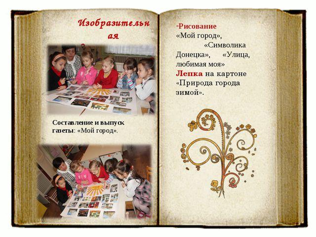 Изобразительная деятельность Рисование «Мой город», «Символика Донецка», «Ули...