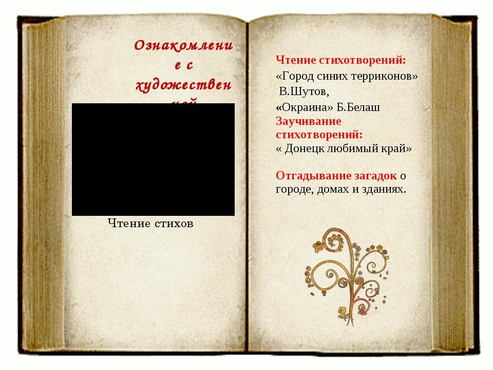 Ознакомление с художественной литературой Чтение стихов Чтение стихотворений:...