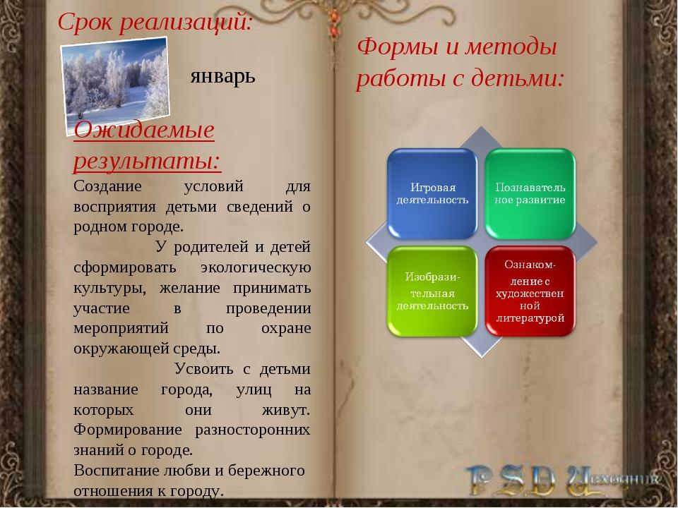 Срок реализаций: январь Формы и методы работы с детьми: Ожидаемые результаты:...