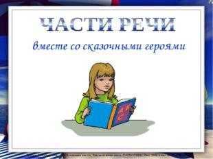 вместе со сказочными героями Лазарева Лидия Андреевна, учитель начальных клас