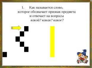 Как называется слово, которое обозначает признак предмета и отвечает на вопро