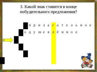 3. Какой знак ставится в конце побудительного предложения? 1прилага
