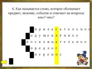 6. Как называется слово, которое обозначает предмет, явление, событие и отвеч