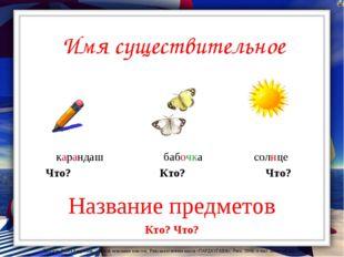 Название предметов карандаш бабочка солнце Что? Кто? Что? Кто? Что? Имя сущес