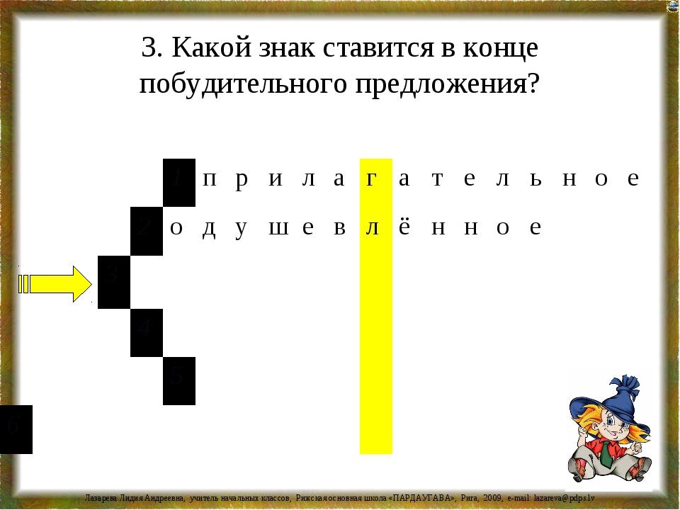 3. Какой знак ставится в конце побудительного предложения? 1прилага...