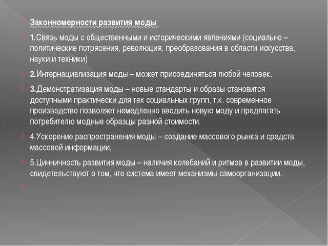 Законномерности развития моды 1.Связь моды с общественными и историческими яв...