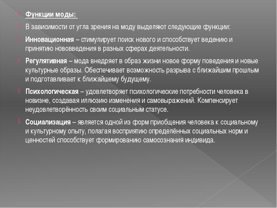 Функции моды: В зависимости от угла зрения на моду выделяют следующие функции...