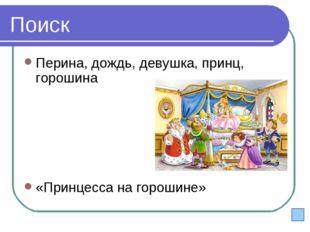 Поиск Перина, дождь, девушка, принц, горошина «Принцесса на горошине»