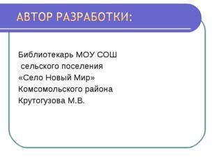 Библиотекарь МОУ СОШ сельского поселения «Село Новый Мир» Комсомольского райо