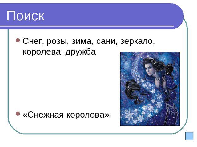 Поиск Снег, розы, зима, сани, зеркало, королева, дружба «Снежная королева»