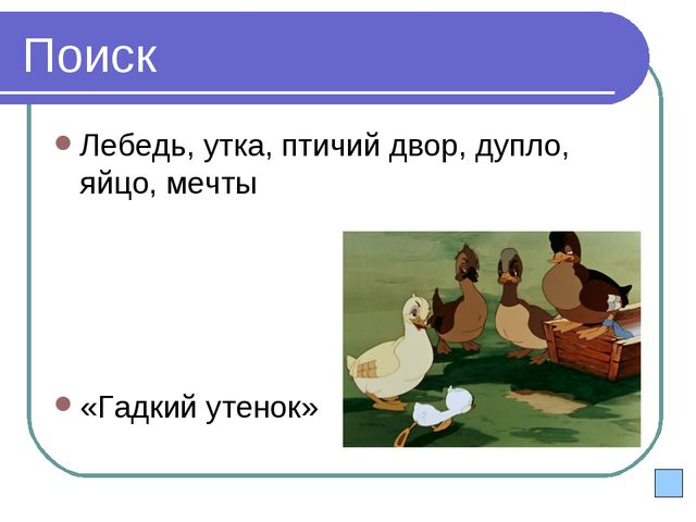 Поиск Лебедь, утка, птичий двор, дупло, яйцо, мечты «Гадкий утенок»