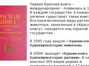 Первая Красная книга – международная – появилась в 1966 г. В каждом государст
